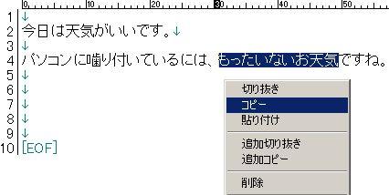 コピー&ペーストマウス操作説明画像03