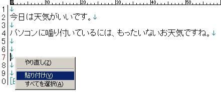 コピー&ペーストマウス操作説明画像04